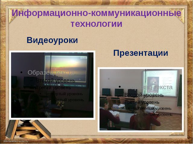 Информационно-коммуникационные технологии Видеоуроки Презентации