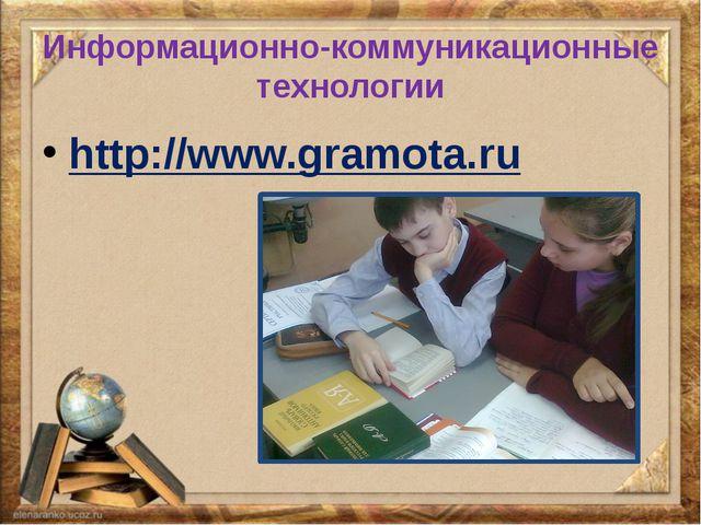 Информационно-коммуникационные технологии http://www.gramota.ru