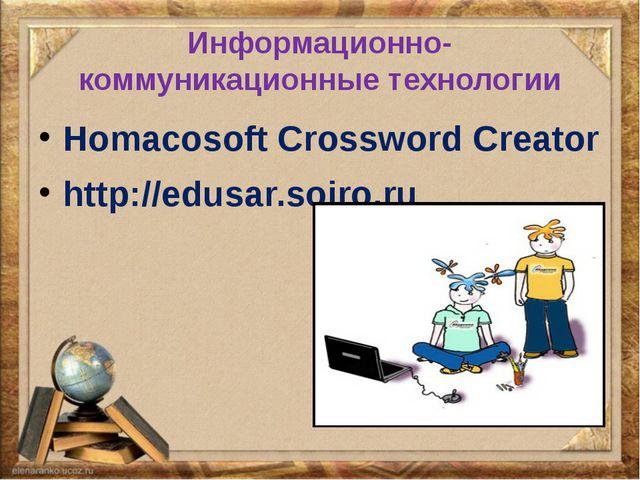 Информационно-коммуникационные технологии Homacosoft Crossword Creator http:/...