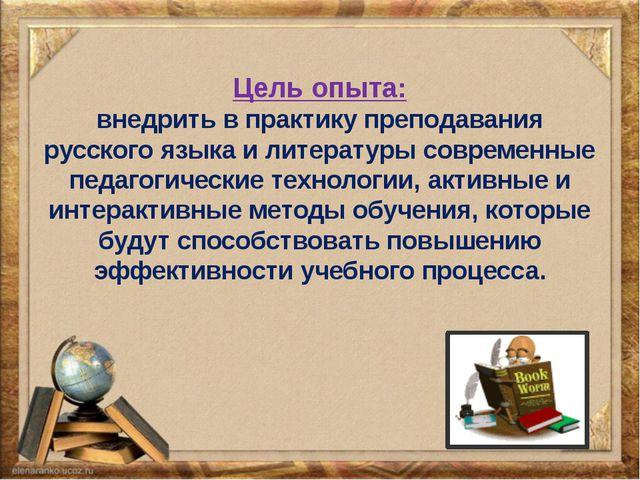 Цель опыта: внедрить в практику преподавания русского языка и литературы совр...
