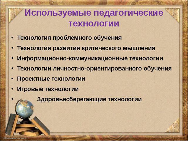 Используемые педагогические технологии Технология проблемного обучения Технол...