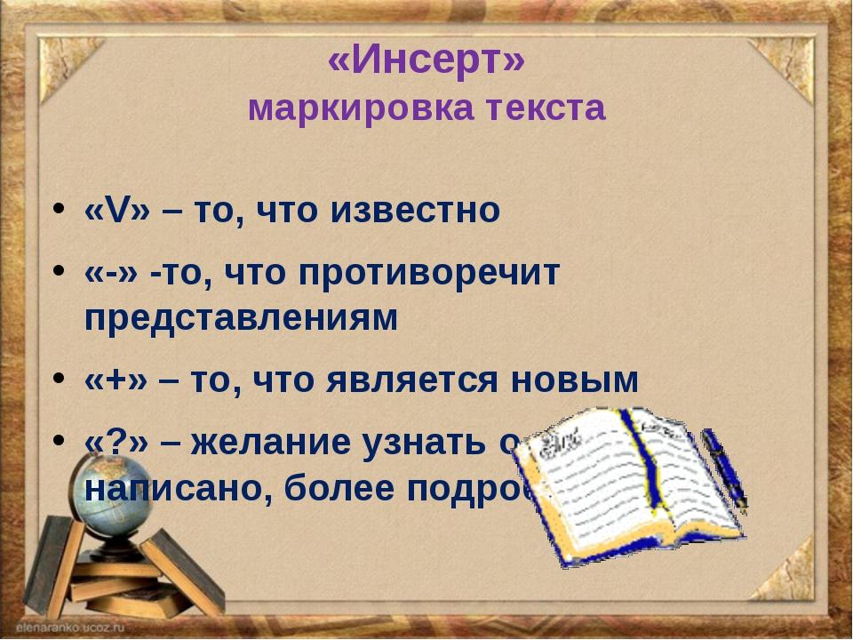 «Инсерт» маркировка текста «V» – то, что известно «-» -то, что противоречит п...