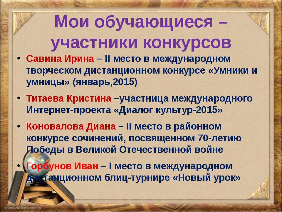 Мои обучающиеся – участники конкурсов Савина Ирина – II место в международном...