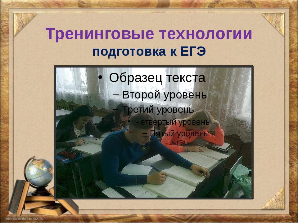 Тренинговые технологии подготовка к ЕГЭ