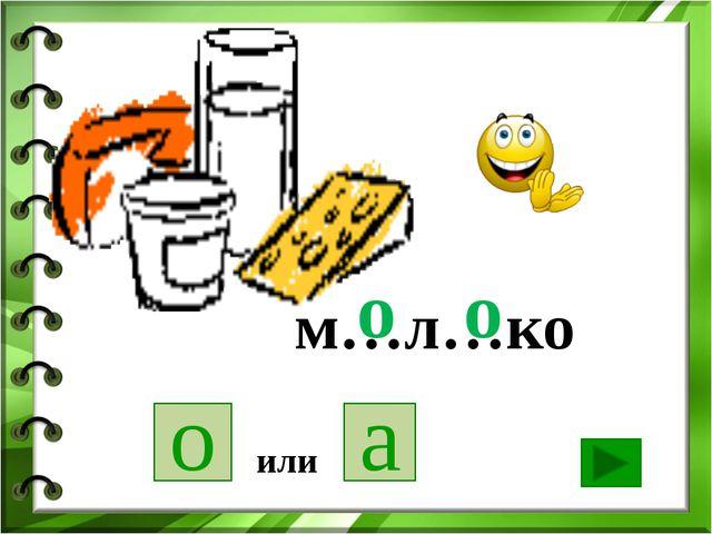 м…л…ко о или а о о