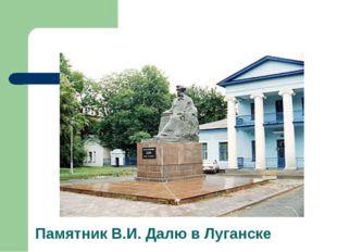 Памятник В.И. Далю в Луганске