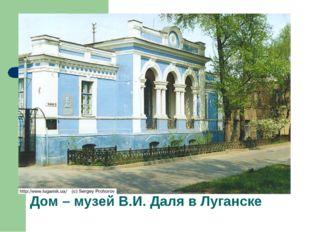 Дом – музей В.И. Даля в Луганске