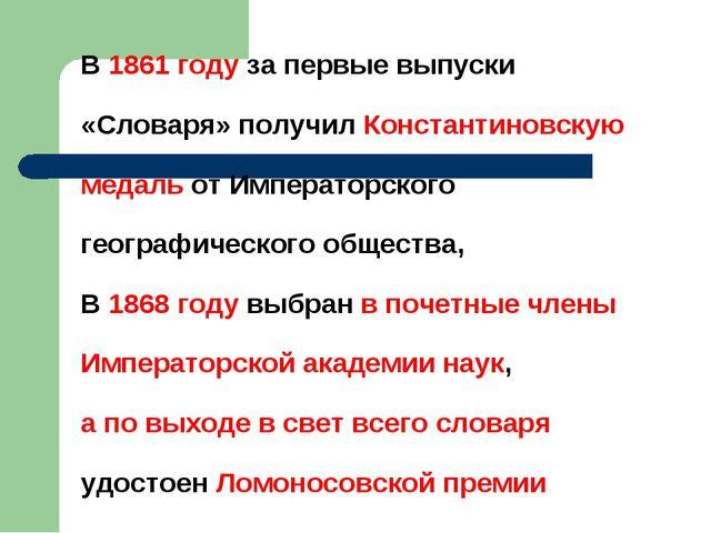 В 1861 году за первые выпуски «Словаря» получил Константиновскую медаль от Им...
