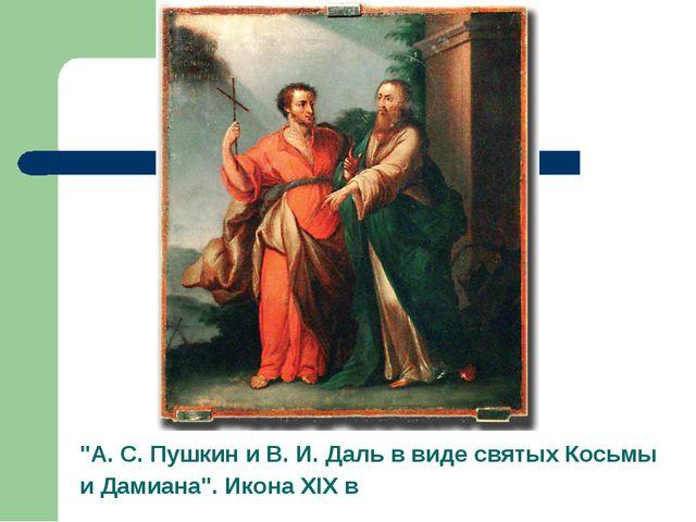 """""""А. С. Пушкин и В. И. Даль в виде святых Косьмы и Дамиана"""". Икона XIX в"""