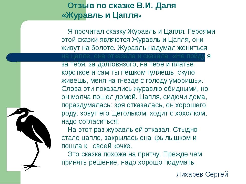 Отзыв по сказке В.И. Даля «Журавль и Цапля» Я прочитал сказку Журавль и Цапля...