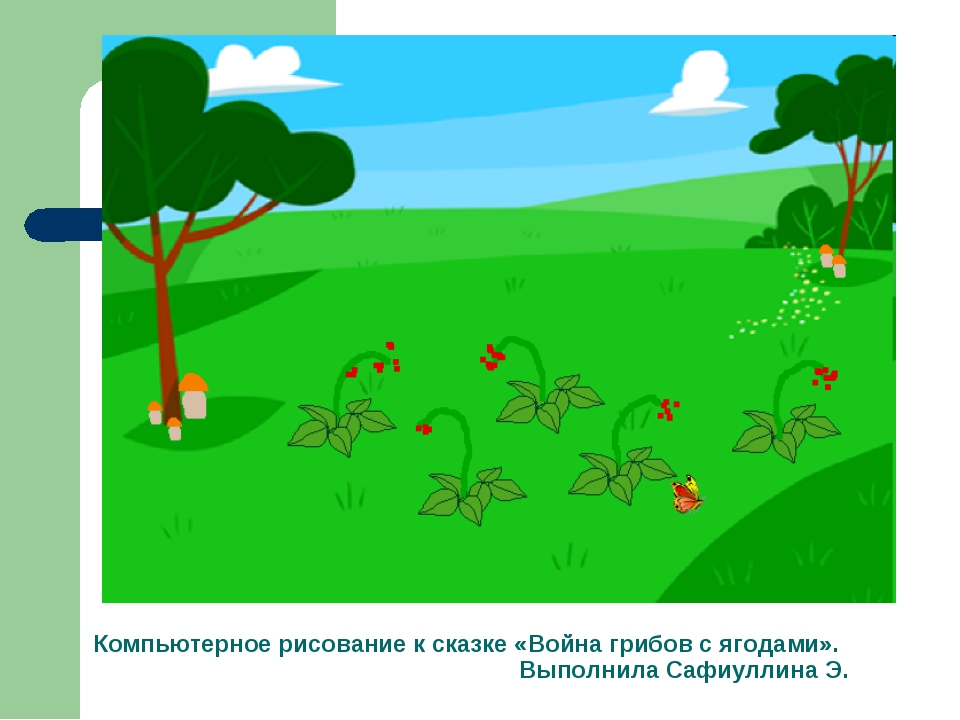 Компьютерное рисование к сказке «Война грибов с ягодами». Выполнила Сафиуллин...