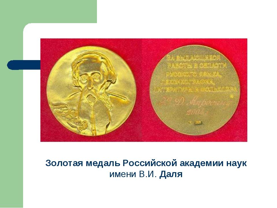 Золотая медаль Российской академии наук имени В.И. Даля