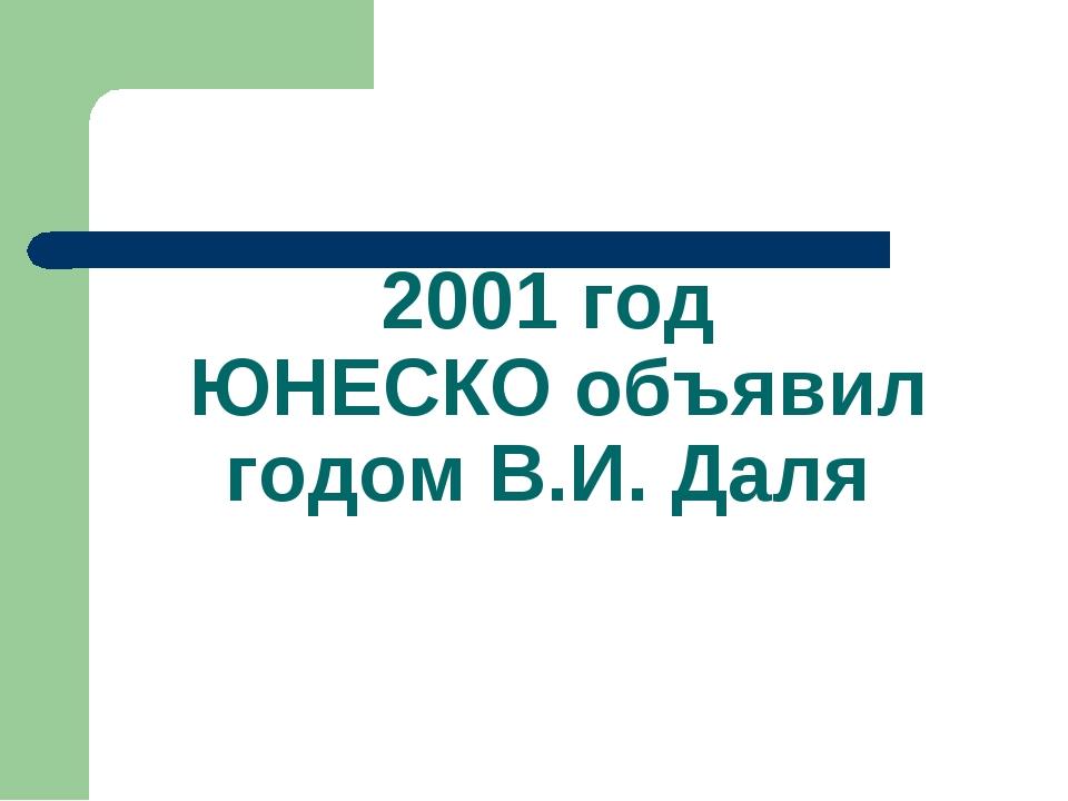 2001 год ЮНЕСКО объявил годом В.И. Даля