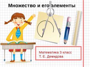3 класс Математика Петерсон Л.Г. Множество и его элементы Математика 3 класс