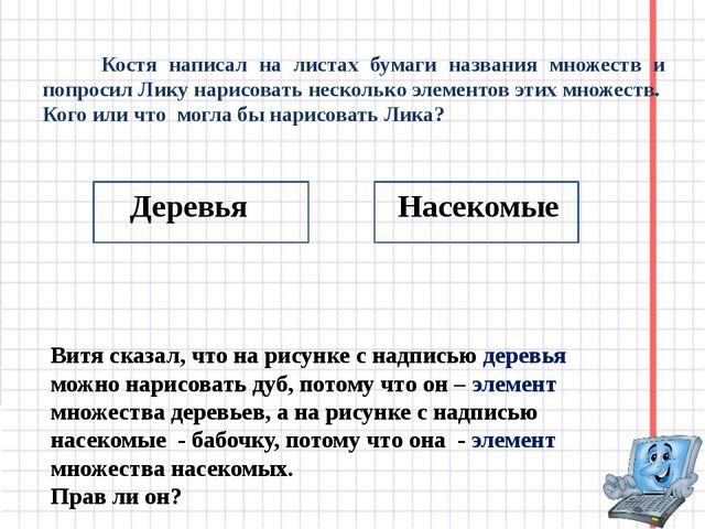 Костя написал на листах бумаги названия множеств и попросил Лику нарисовать...
