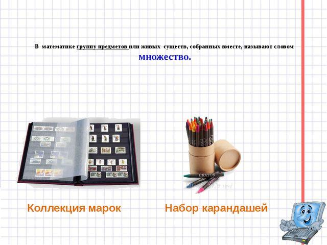 В математике группу предметов или живых существ, собранных вместе, называют...