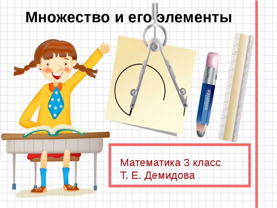 3 класс Математика Петерсон Л.Г. Множество и его элементы Математика 3 класс...