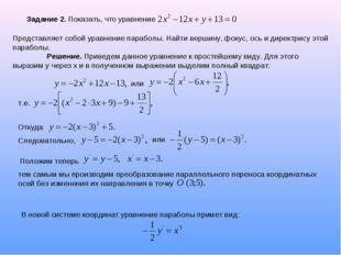 Задание 2. Показать, что уравнение Представляет собой уравнение параболы. Най