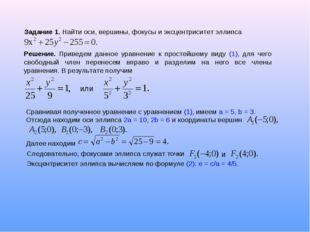 Задание 1. Найти оси, вершины, фокусы и эксцентриситет эллипса Решение. Приве