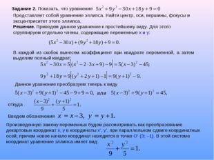 Задание 2. Показать, что уравнение Представляет собой уравнение эллипса. Найт