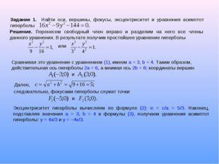 Задание 1. Найти оси, вершины, фокусы, эксцентриситет и уравнения асимптот ги