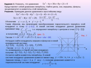 Задание 2. Показать, что уравнение Представляет собой уравнение гиперболы. На