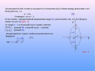 Эксцентриситетом эллипса называется отношение расстояния между фокусами к его