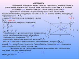 ГИПЕРБОЛА Гиперболой называется множество точек, абсолютная величина разност