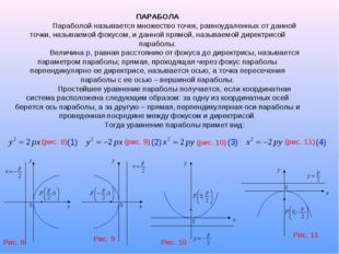 ПАРАБОЛА Параболой называется множество точек, равноудаленных от данной точк