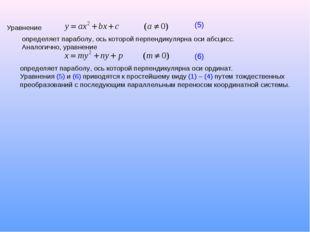 Уравнение (5) определяет параболу, ось которой перпендикулярна оси абсцисс. А