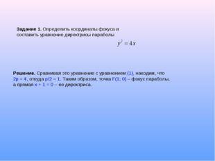 Задание 1. Определить координаты фокуса и составить уравнение директрисы пара