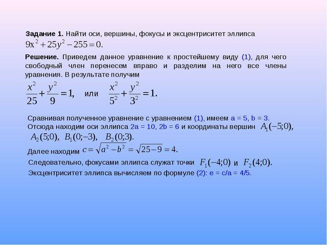 Задание 1. Найти оси, вершины, фокусы и эксцентриситет эллипса Решение. Приве...