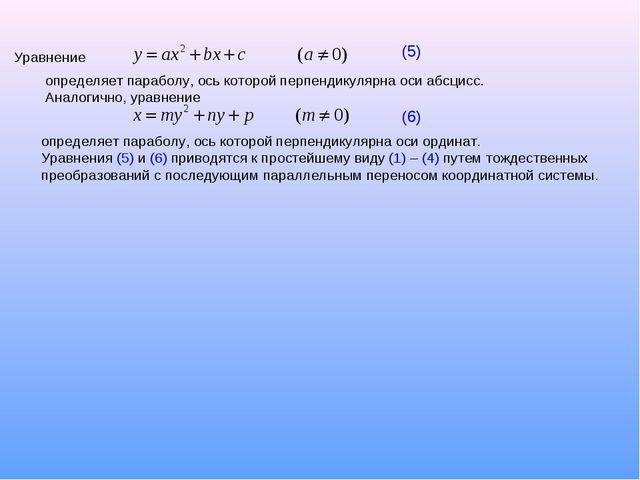 Уравнение (5) определяет параболу, ось которой перпендикулярна оси абсцисс. А...