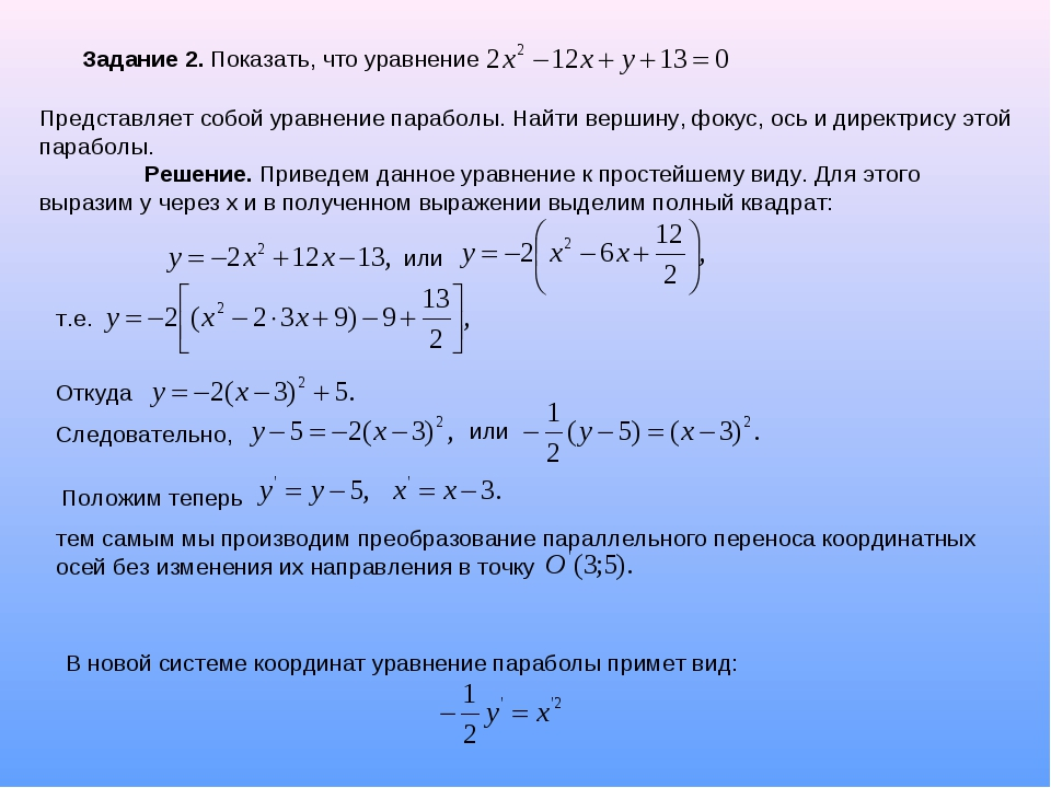 Задание 2. Показать, что уравнение Представляет собой уравнение параболы. Най...