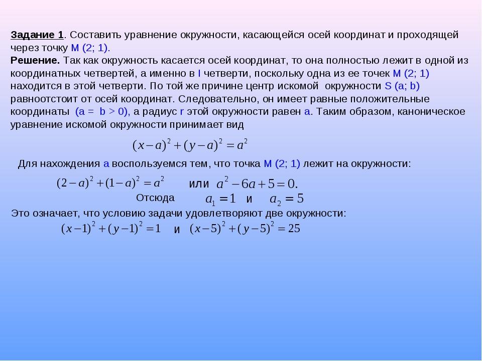 Задание 1. Составить уравнение окружности, касающейся осей координат и проход...