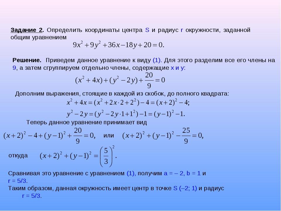 Задание 2. Определить координаты центра S и радиус r окружности, заданной общ...