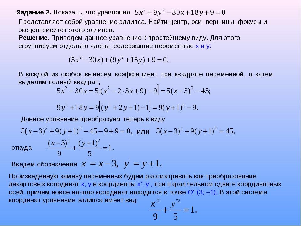 Задание 2. Показать, что уравнение Представляет собой уравнение эллипса. Найт...