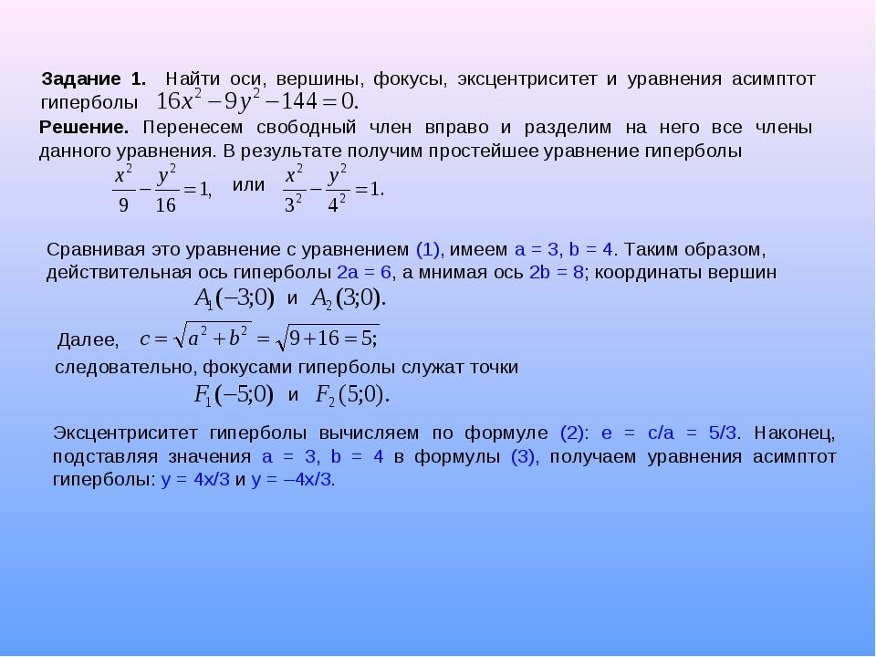 Задание 1. Найти оси, вершины, фокусы, эксцентриситет и уравнения асимптот ги...