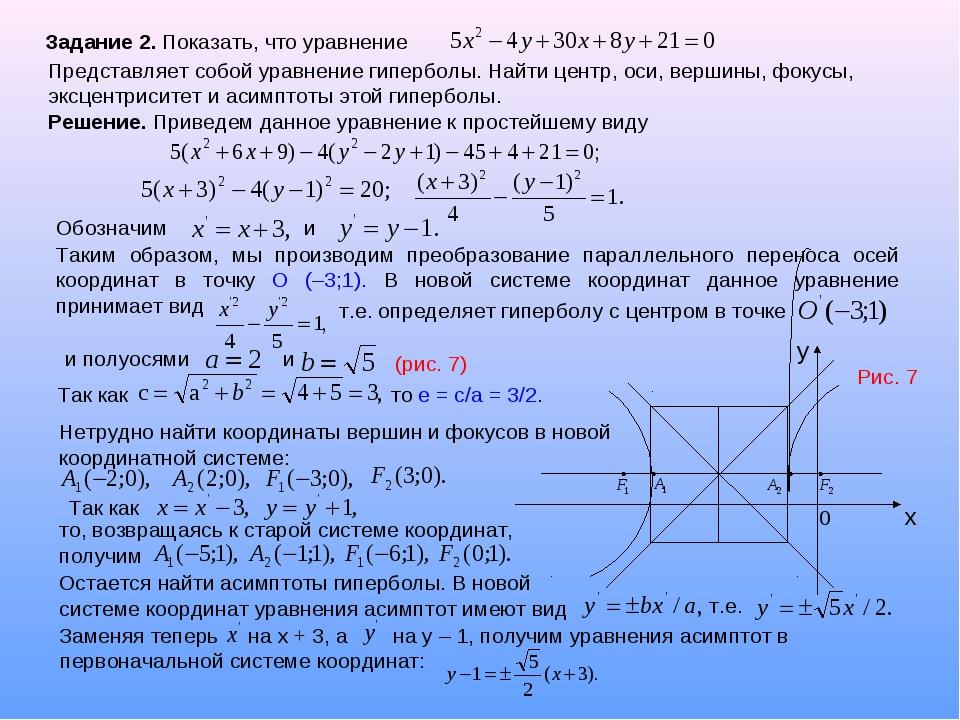 Задание 2. Показать, что уравнение Представляет собой уравнение гиперболы. На...
