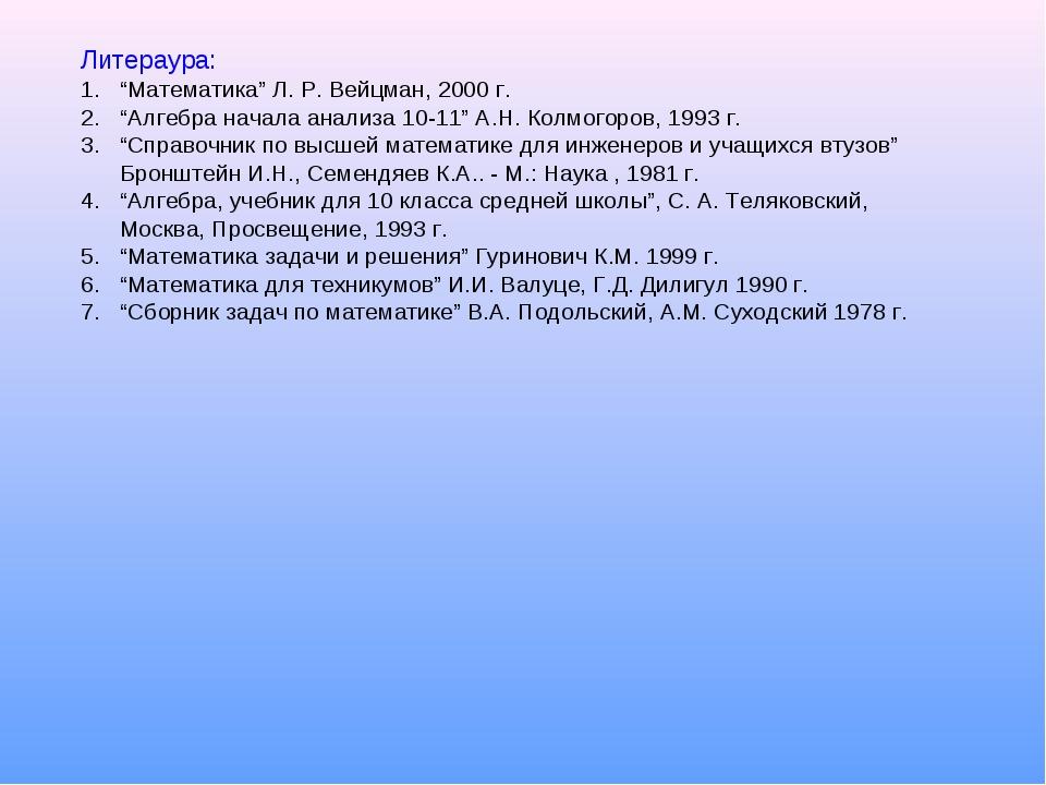 "Литераура: ""Математика"" Л. Р. Вейцман, 2000 г. ""Алгебра начала анализа 10-11""..."