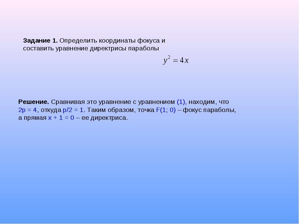 Задание 1. Определить координаты фокуса и составить уравнение директрисы пара...