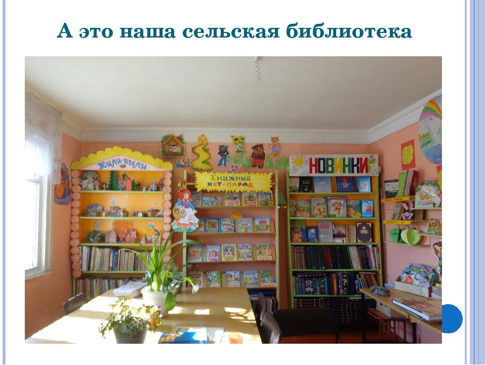 А это наша сельская библиотека