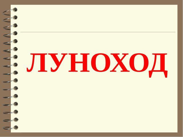 ЛУНОХОД