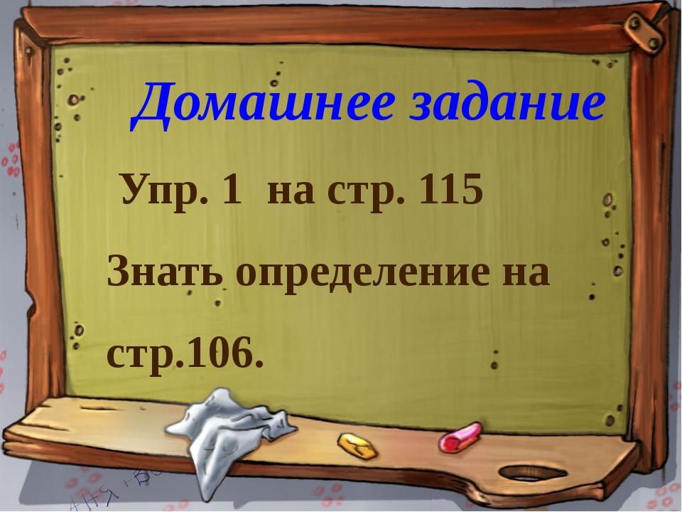 Домашнее задание Упр. 1 на стр. 115 Знать определение на стр.106.