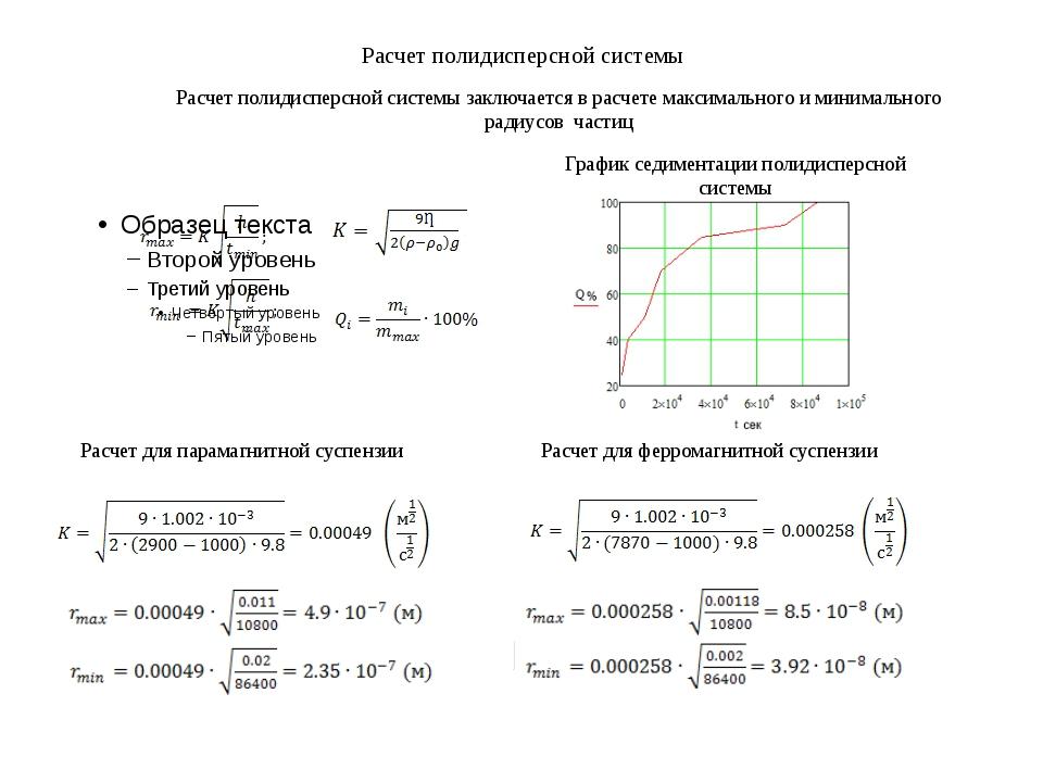 Расчет полидисперсной системы Расчет полидисперсной системы заключается в рас...