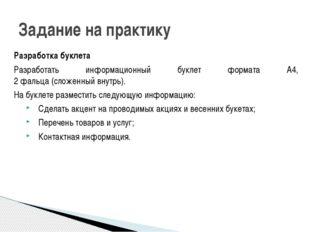 Разработка буклета Разработать информационный буклет формата А4, 2 фальца (сл