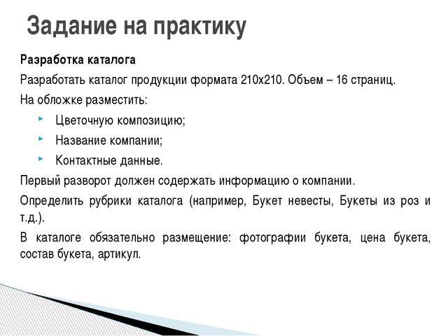 Разработка каталога Разработать каталог продукции формата 210х210. Объем – 16...
