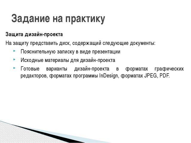 Защита дизайн-проекта На защиту представить диск, содержащий следующие докуме...