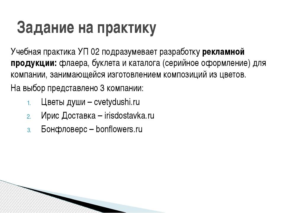 Учебная практика УП 02 подразумевает разработку рекламной продукции: флаера,...