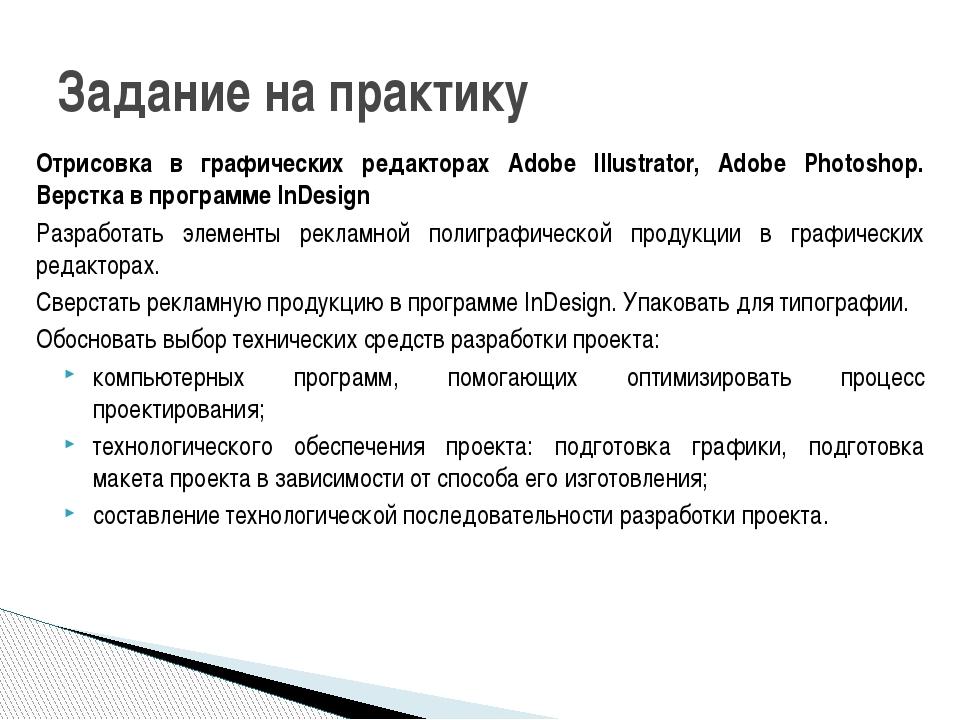 Отрисовка в графических редакторах Adobe Illustrator, Adobe Photoshop. Верстк...